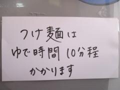 中華そば よしかわ【弐】-6