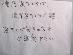 中華そば よしかわ【弐】-8