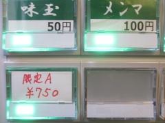 らーめん いのうえ【七】-3