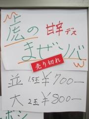 家系ラーメン とらきち家-5