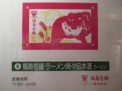 【新店】福島壱麺-2