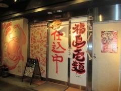 【新店】福島壱麺-1