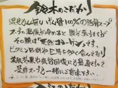 【新店】福島壱麺-5