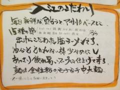 【新店】福島壱麺-6