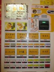 【新店】福島壱麺-7