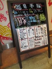 【新店】福島壱麺-31