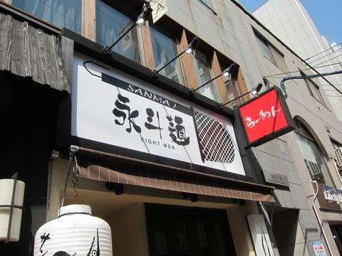 永斗麺(外観)