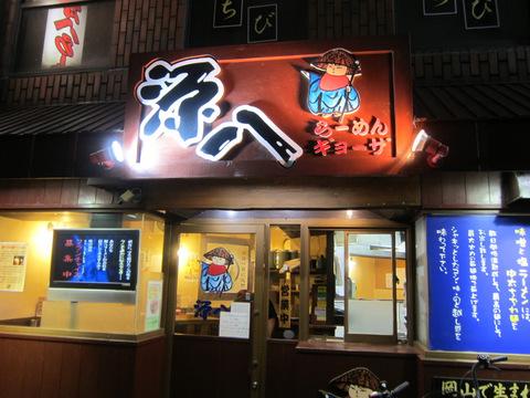 源八・岡山駅前店(外観)