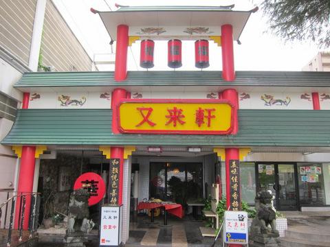 又来軒・岡山遊プラザ店(外観)