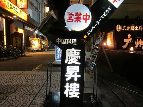 慶昇楼(外観)
