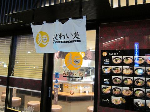 あじわい処麺(外観)