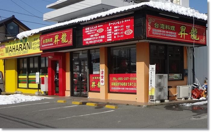 台湾料理昇龍DSC03511