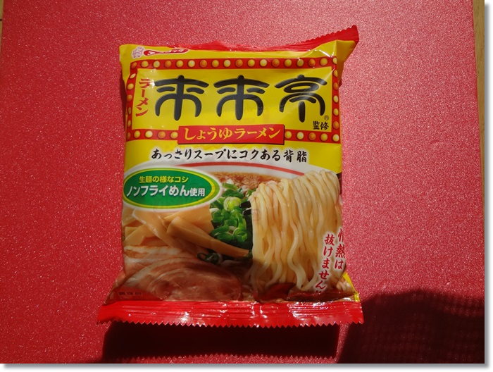 袋麺DSC03523