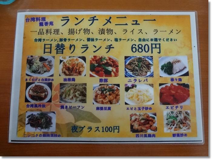 台湾料理龍香苑DSC03582