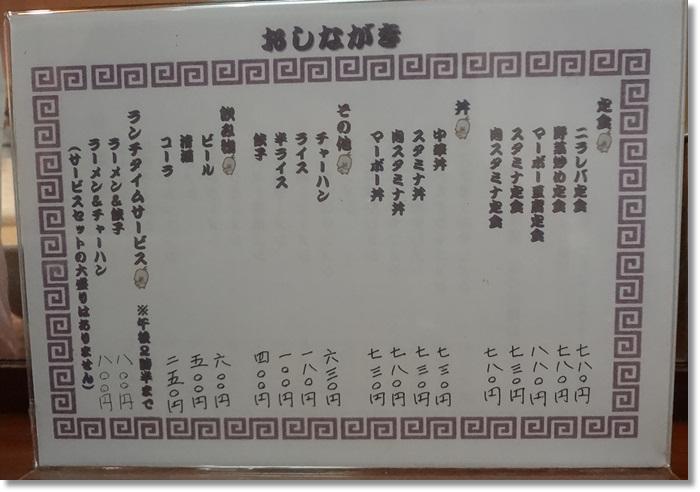 ラーメン現代DSC03694