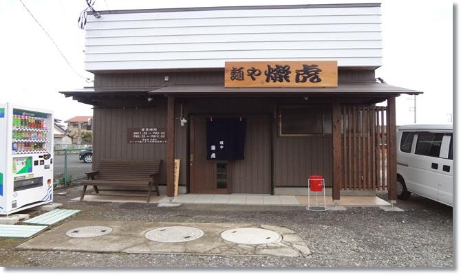 麺や燦虎DSC03721