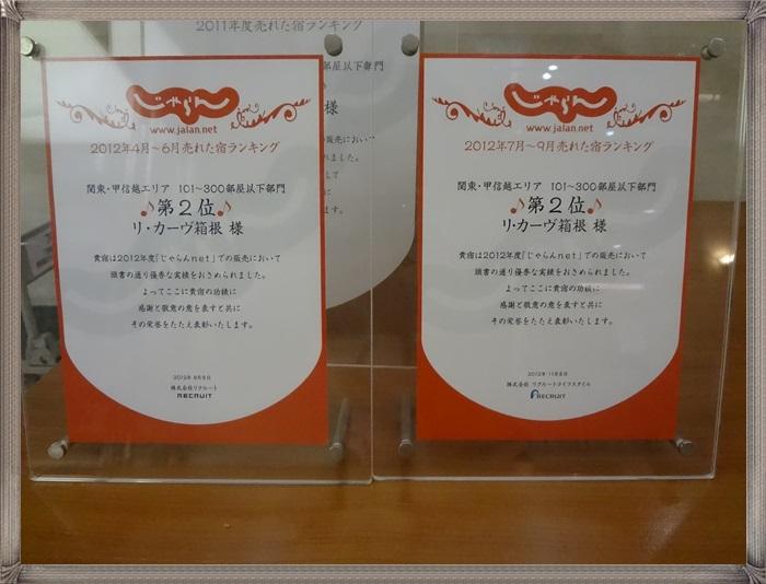 リ・カーヴ箱根DSC03799