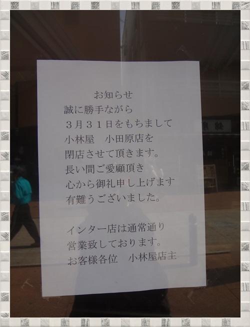 小林屋小田原店DSC03811