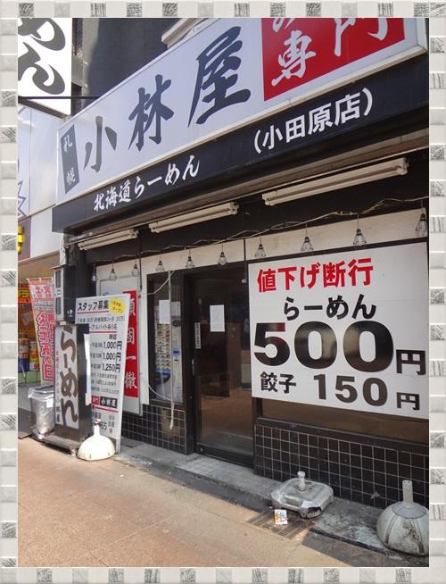 小林屋小田原店DSC03812