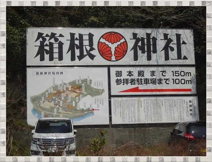 箱根神社DSC03807