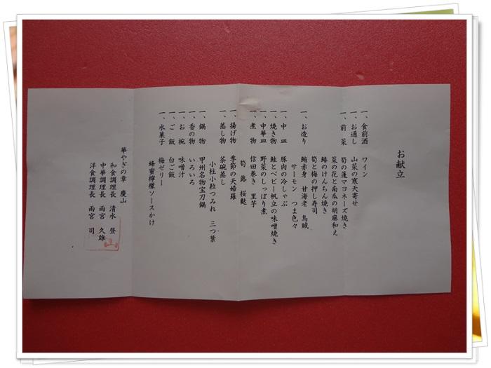ホテル慶山DSC03855