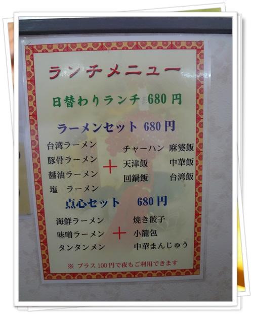 龍香苑DSC03827
