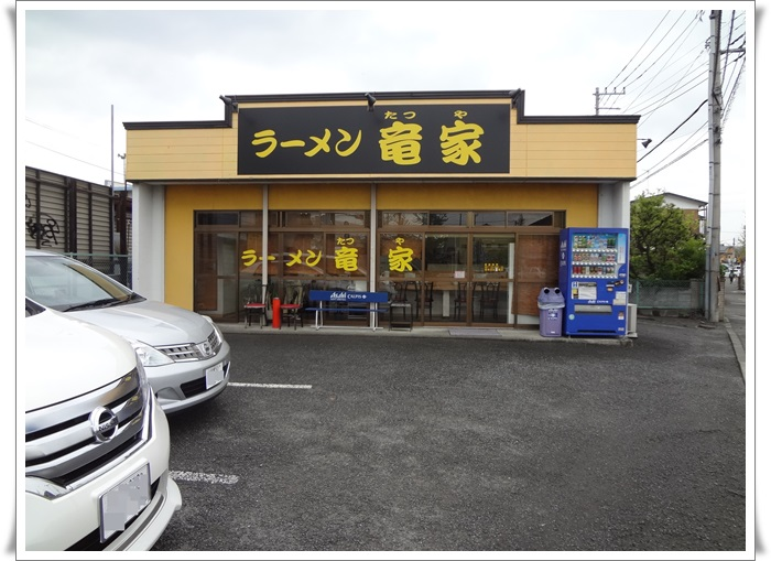ラーメン竜家DSC03859