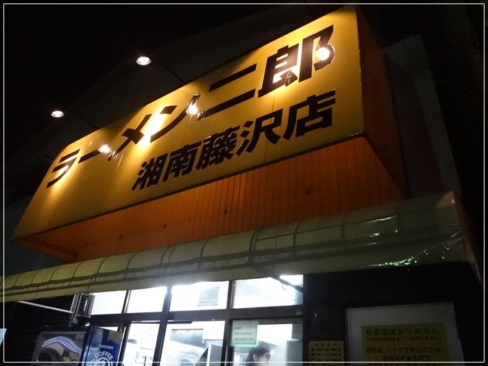 湘南二郎DSC03885