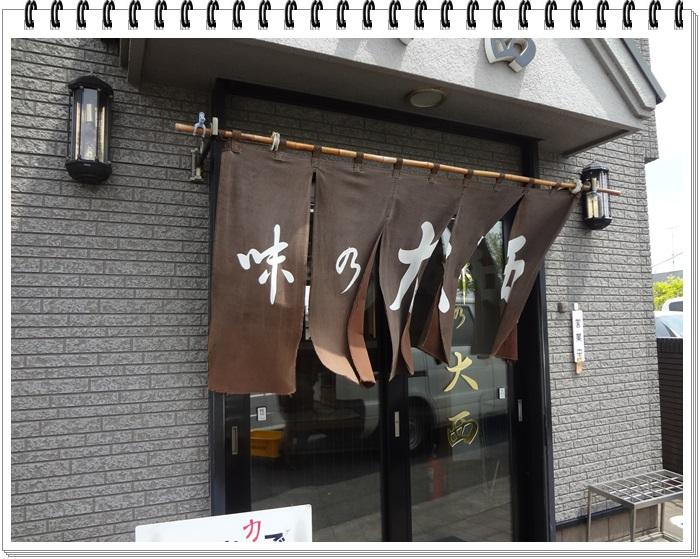 味の大西高麗店DSC03891