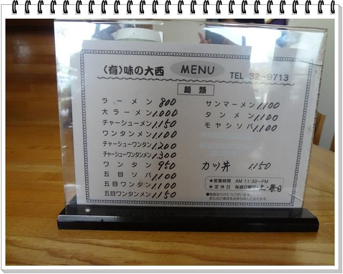 味の大西高麗店DSC03892