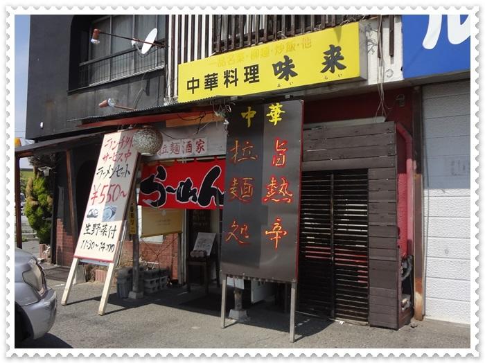 中華料理 味来DSC03911