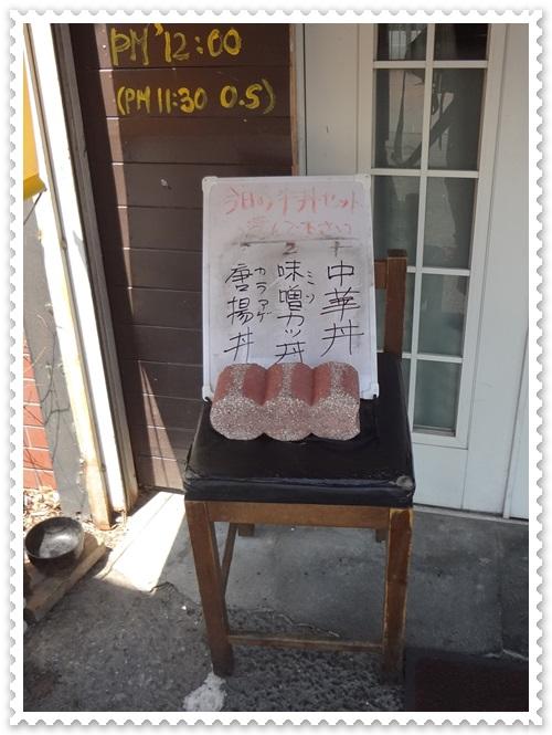 中華料理 味来DSC03917