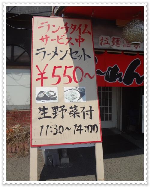 中華料理 味来DSC03918