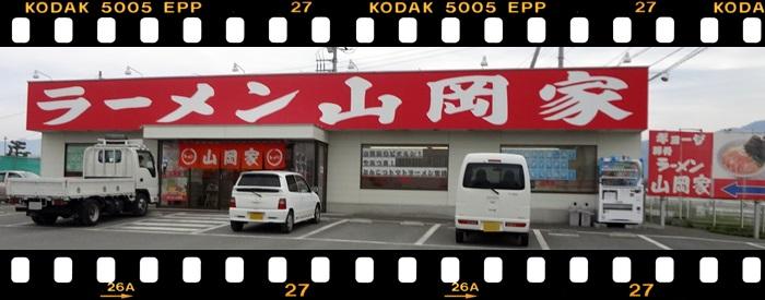 山岡家DSC03919