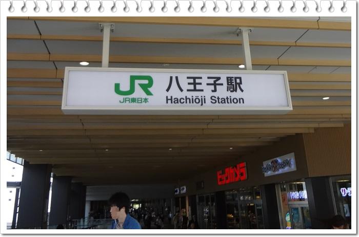 八王子駅DSC03941