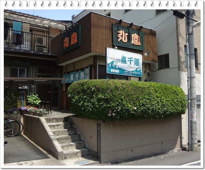 弘富DSC03948