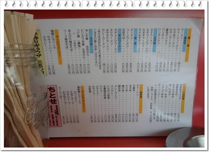 ちとせDSC03961