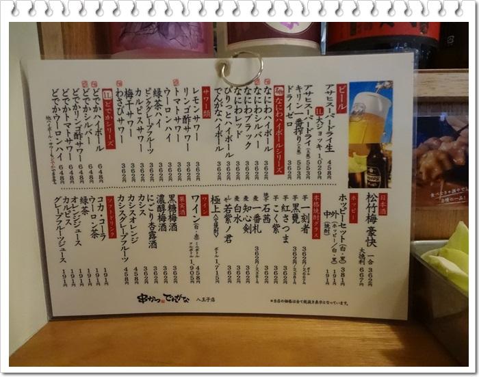 串かつでんがなDSC03966
