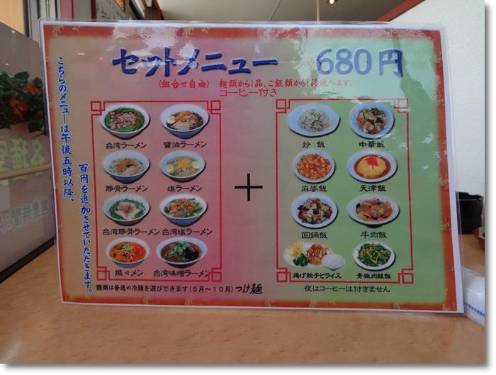 台湾料理昇龍DSC04006