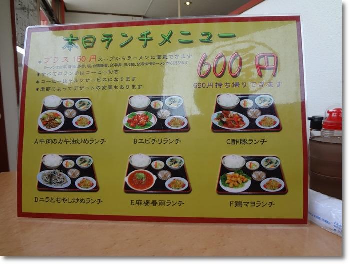台湾料理昇龍DSC04007