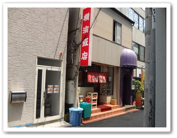 横浜飯店DSC04127
