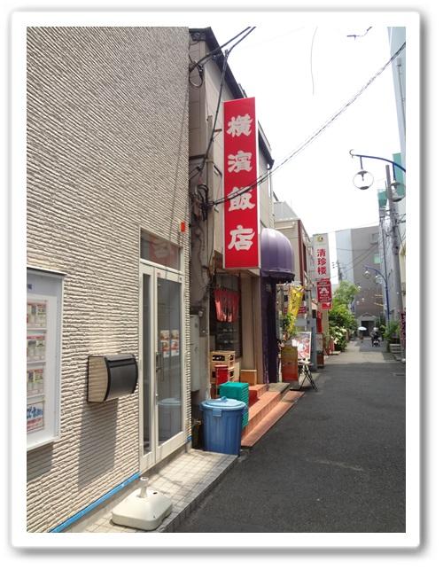 横浜飯店DSC04128