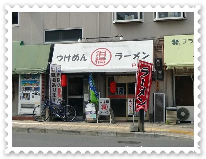 泪橋DSC04133