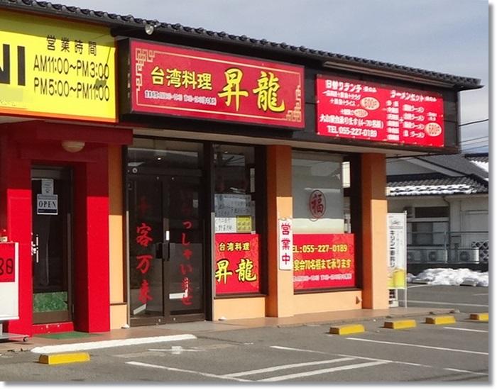 台湾料理昇龍DSC03499