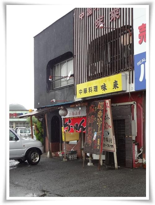 中華料理味来DSC04141