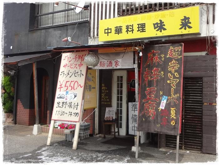 中華料理味来DSC04165