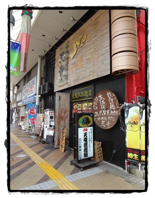 元祖天竜担担麺店DSC04233