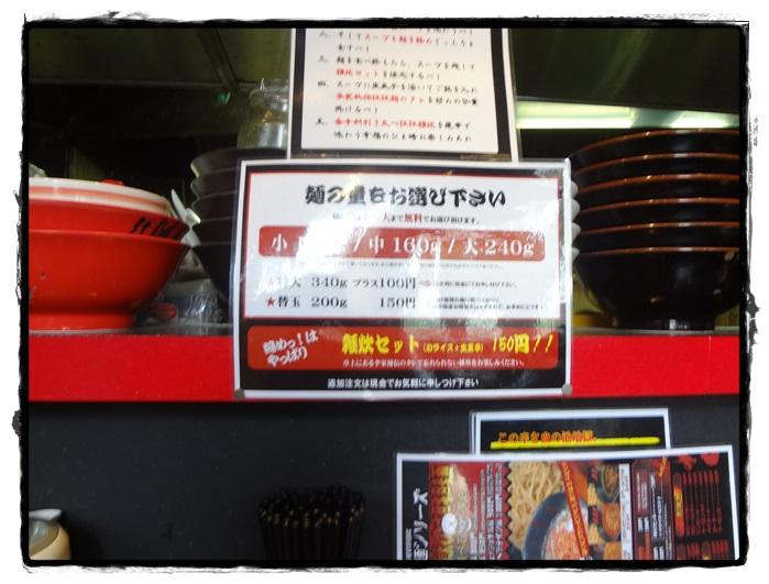 元祖天竜担担麺店DSC04235