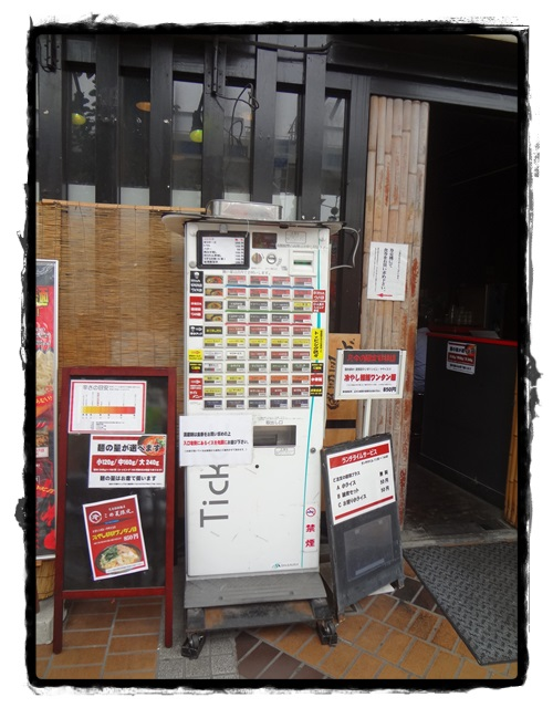 元祖天竜担担麺店DSC04239