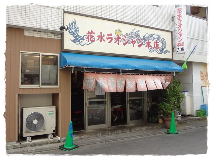 花水ラオシャン本店DSC04244